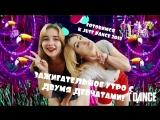 ЗАЖИГАТЕЛЬНОЕ УТРО С ДВУМЯ ДЕВЧАТАМИ! ГОТОВИМСЯ К JUST DANCE 2018 :)