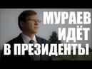 CPOЧHO! МУРАЕВ - ПРЕЗИДЕНТ УКРАИНЫ, ПОРОШЕНКО В ИCТEPИKE ОТ ТАКОГО ХОДА - 23.09.2018