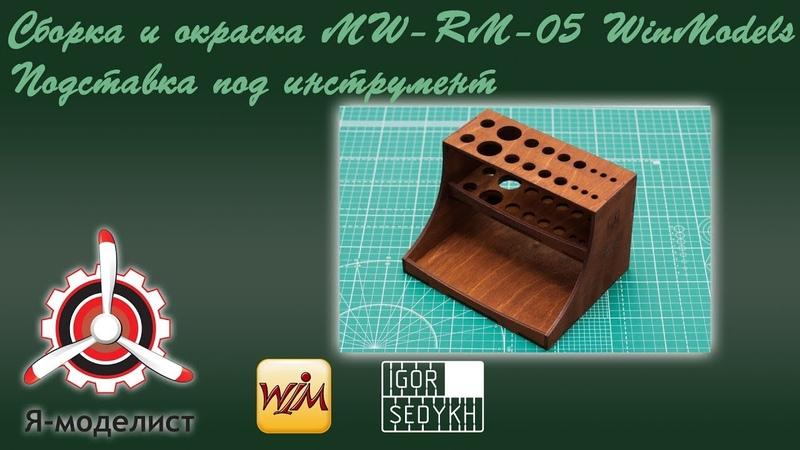 Сборка подставки под инструмент MW-RM-05 фирмы WinModels. Автор и ведущий: Игорь Седых. i-modelist.ru/goods/instr/WinModels/34911.html
