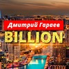Блог Дмитрия Гараева - BILLION Бизнес