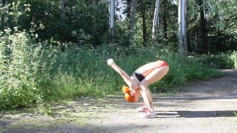 Утренняя гимнастика с Катериной Буйда Растяжка стретчинг Тренировка №12 3 mp4