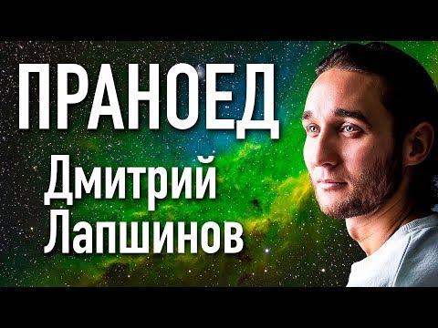 4 года без еды?! Праноед Дмитрий Лапшинов, сыроедение, развитие и медитация