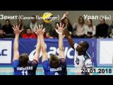 Волейбол ЧР 2017-2018. Зенит (Санкт-Петербург) - Урал (Уфа) 20.01.2018