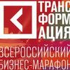 ТРАНСФОРМАЦИЯ 2018 КАЗАНЬ! ПЕРЕЗАГРУЗКА - БИЗНЕС