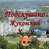 Подслушано Жуковский
