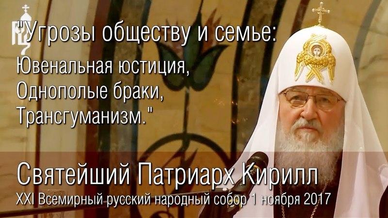 Патриарх Кирилл. Угрозы обществу и семье: Ювенальная юстиция, Однополые браки, Трансгуманизм
