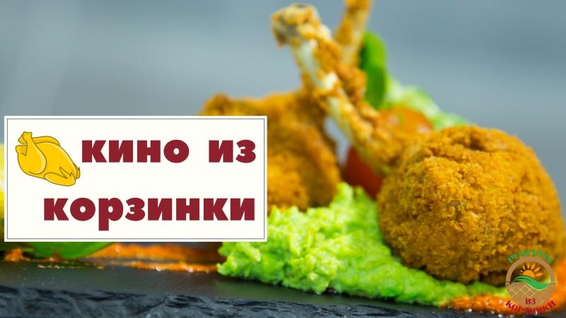 Рецепт Чикен Бон-Бон