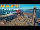 RAFT выживание на плоту Обновление Создаем лук и стрелы