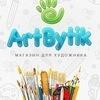 Art Bytik | Интернет-магазин для художника