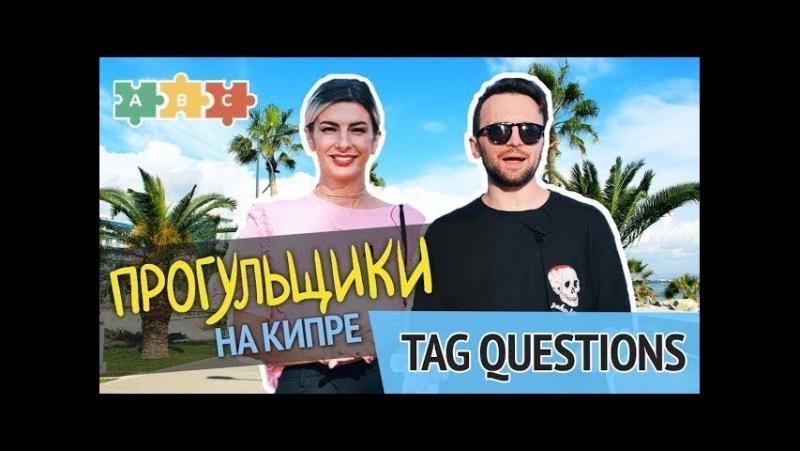 Прогульщики на Кипре. Tag questions