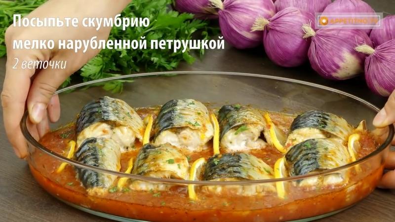 Нежнейшая запеченная скумбрия с лимоном в томатном соусе. Appetitno.TV