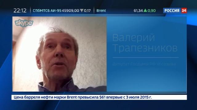 Новости на Россия 24 • Вопрос этики депутата Госдумы обидел сотрудник ГАИ