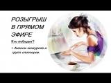 Мама online Бесплатно детям. Подведение итогов+новые конкурсы. 10-15 минут