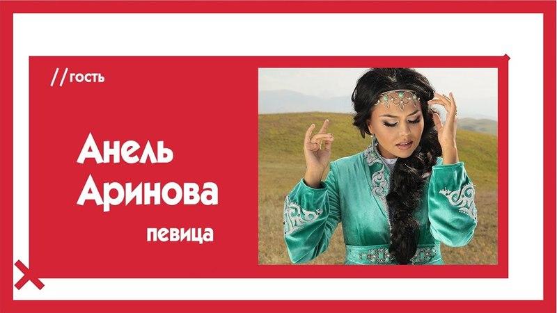 Анель Аринова - о непристойных предложениях на сцене, приходе Баян в КешYou и взятках / The Эфир