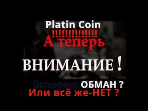 PlatinCoin Разоблачение или нет Коротко но чётко
