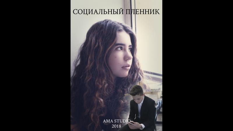 Представляю вашему вниманию один из первых проектов кинокомпаний АМА Studio - Социальный пленник или НЕобыкновенное чудо