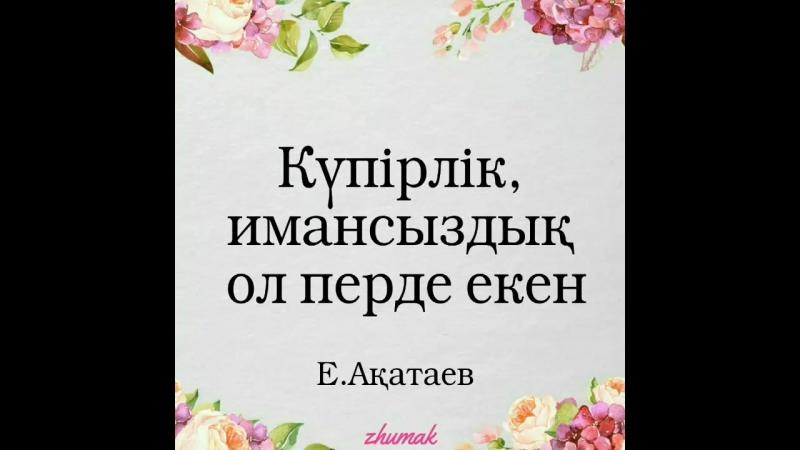 Күпірлік имансыздық ол перде екен Ұстаз Ерлан Ақатаев