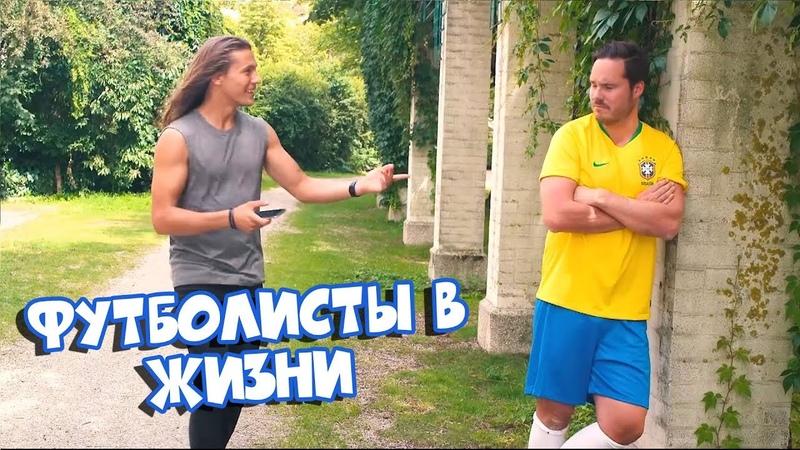 Футболисты в жизни Лучшие Приколы BugagaTV