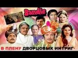 В плену дворцовых интриг  Bandie (1978) с переводом