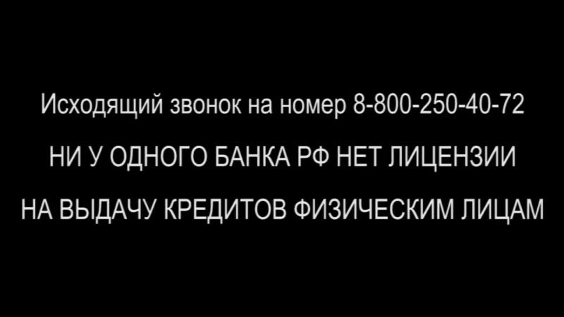 НЕТ лицензии - значит НЕТ кредита НЕТ ни у одного банка в РФ [25.09.2018].mp4