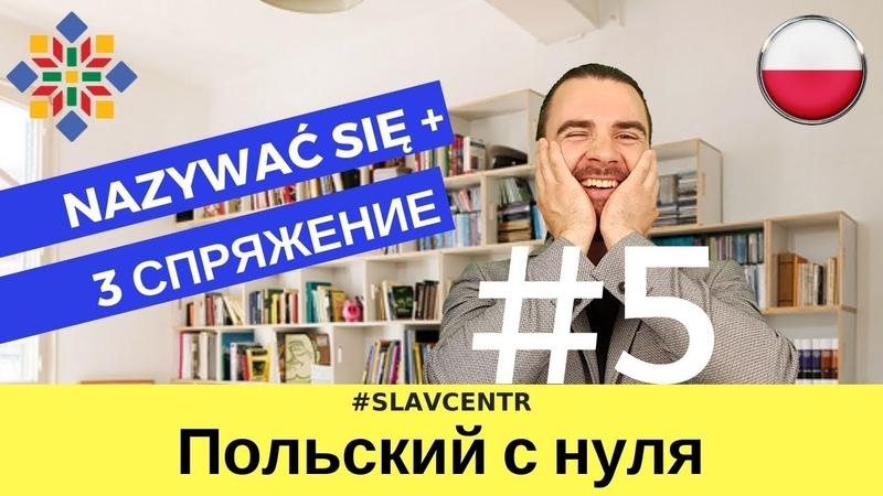 Польский с нуля | Изменение глаголов (3 спряжение) 5