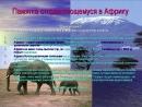 памятка путешественникам и всем жителям г.Иркутска