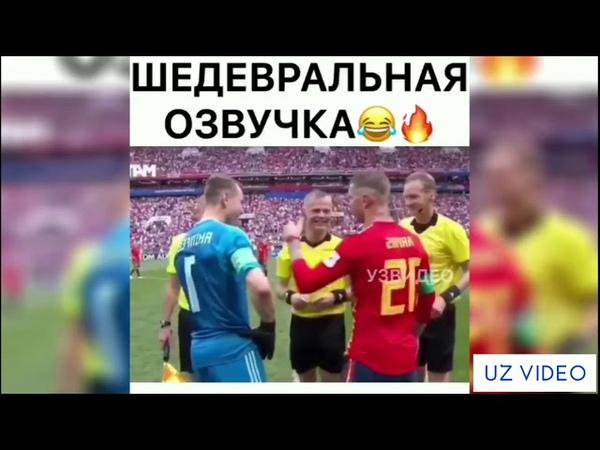 Шедевралная озвучка матч Россия Испания
