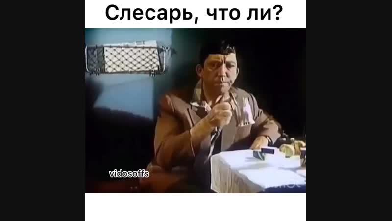 Слесарь-Вор...