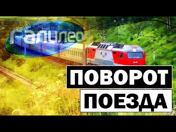 Галилео   Поворот поезда 🚆 Train turn