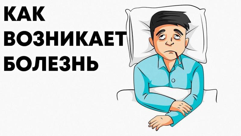 Как возникают болезни
