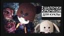 Схема вязания шапочки крючком для куклы Blythe Knitted cap for Blythe doll crochet