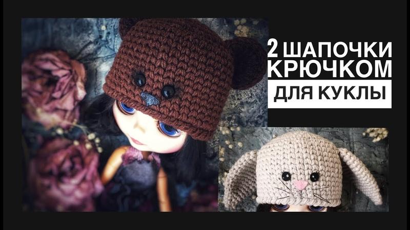 Схема вязания шапочки крючком, для куклы Blythe\Knitted cap for Blythe doll crochet