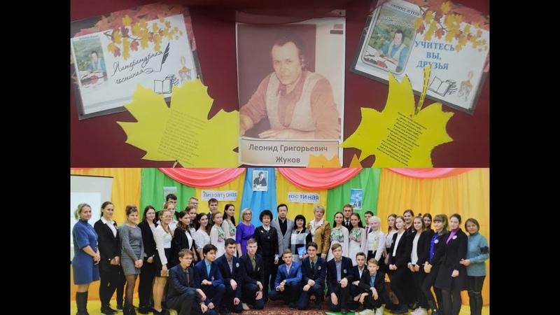Памяти поэта и журналиста Леонида Жукова Литературная гостиная в Чугуевской школе №2