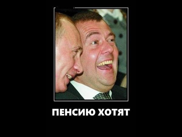 ♐кто Приказал президентУ подняТь пенсИоНный ВОзРаст♐