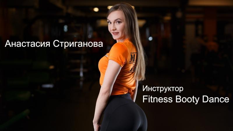 Групповые тренировки Fitness Booty Dance | GARAGE GYM | RuBiG production