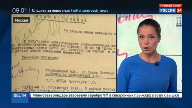 Новости на Россия 24 • Богослужения цветы и пиво Как в Польше встречали Красную армию