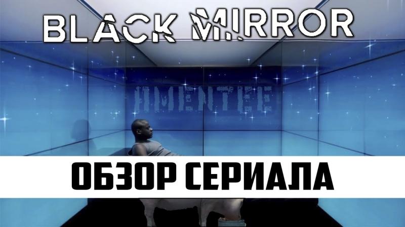 Сериал ЧЕРНОЕ ЗЕРКАЛО ОБЗОР - Serial Killer 1 NO Spoilers inside