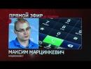 Максим Тесак дискутирует с Константином Крыловым