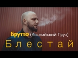 Брутто (Каспийский Груз) - Блестай (ft. Isupov) (2018) - YouTube