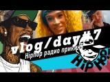 Vlog day#7 HipHopRadio 🙌 сумбурный день – Combat Cars