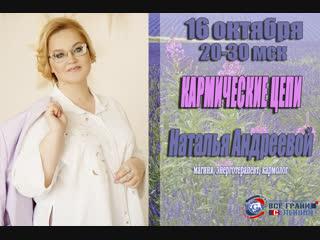 У нас в гостях 16 октября Наталья Андреева