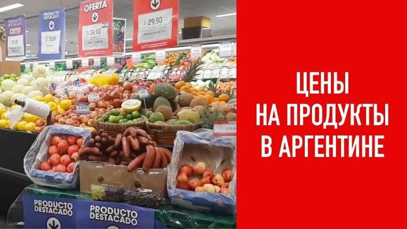 Цены на продукты в Аргентине. Супермаркет в Буэнос-Айресе.