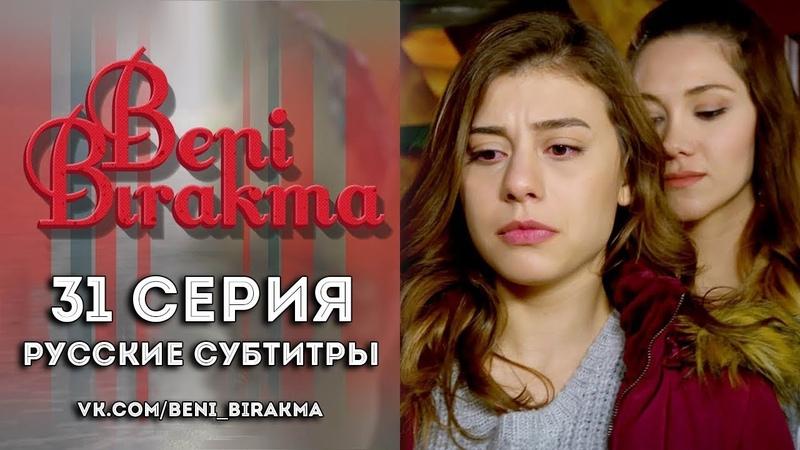 Beni Birakma Не отпускай меня 31 Серия русские субтитры