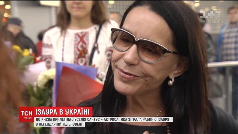 Актриса яка зіграла рабиню Ізауру прилетіла до Києва на запрошення Дмитра Комарова