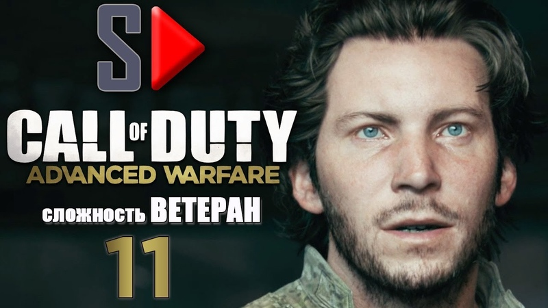 Call of Duty Advanced Warfare Ветеран 11 Крах