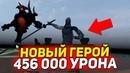 НОВЫЙ ГЕРОЙ 456 000 УРОНА С КРИТА NINJA DOTA 2 THUNDERS COT RPG