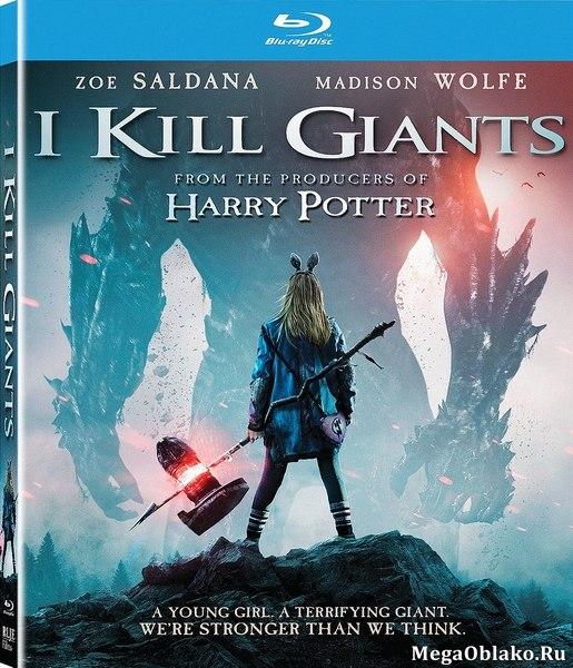 Я сражаюсь с великанами / I Kill Giants (2017/BDRip/HDRip)