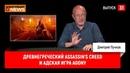 Опергеймер Древнегреческий Assassin's Creed и адская игра Agony Гоблин, Goblin, Дмитрий Пучков
