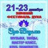 ЗИМНИЙ ФЕСТИВАЛЬ ДУХА/21-23 декабря