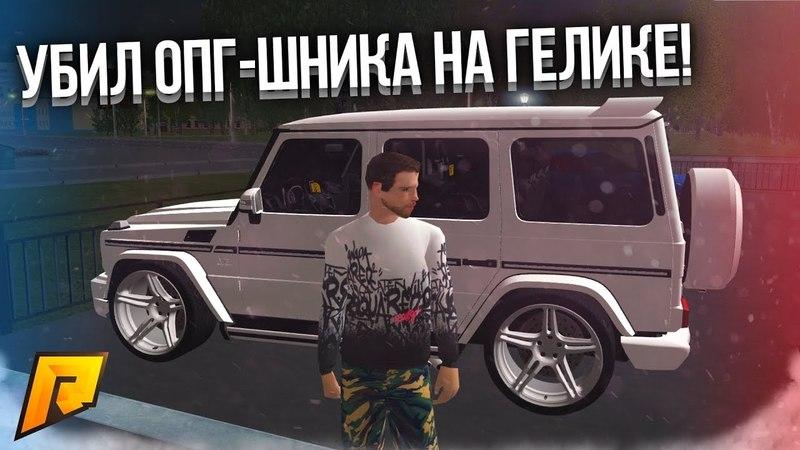 ЧТО СО МНОЙ? ПОЕХАЛ В КАЗИНО И УБИЛ ОПГ-ШНИКА! А ПОТОМ МЕНЯ... (CRMP | Radmir)